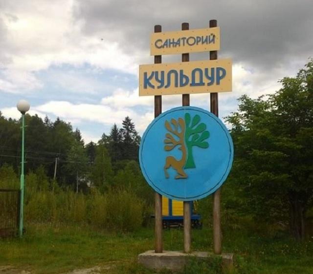 Работники санатория «Кульдур» обратились в прокуратуру