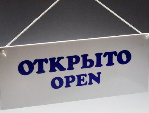 В ЕАО расширился перечень магазинов, которым можно работать в условиях карантина