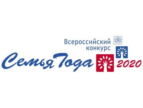 Четыре семьи представят ЕАО на всероссийском конкурсе