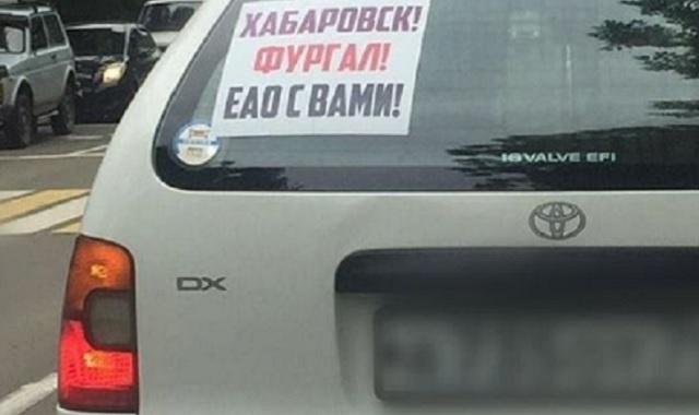 В Биробиджане прошел автопробег в поддержку Фургала