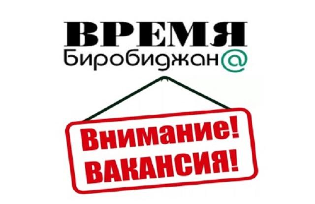 Интернет-газета «Время Биробиджан@» ищет корреспондента