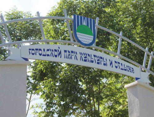 Парк культуры и отдыха в Биробиджане закрывают на реконструкцию