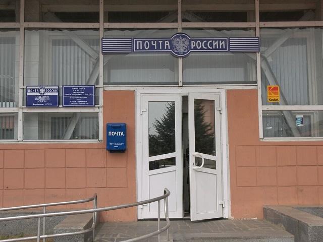 Как будет работать «Почта России» в ЕАО на майских праздниках