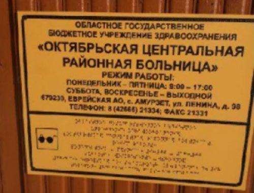 Медработники Октябрьской райбольницы обратились в прокуратуру
