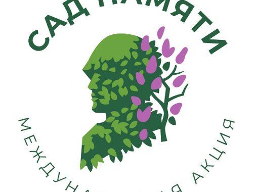 ЕАО присоединится к международной акции «Сад памяти»