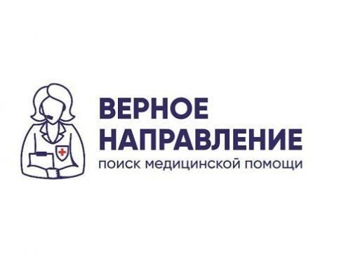 Благотворительная служба поиска медицинской помощи заработала в ЕАО