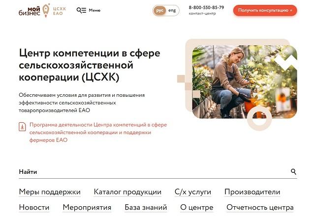 «Фермерский» сайт открылся в ЕАО