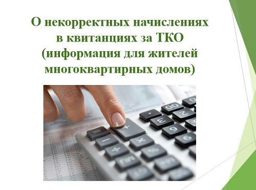 Региональный оператор по обращению с ТКО в ЕАО информирует