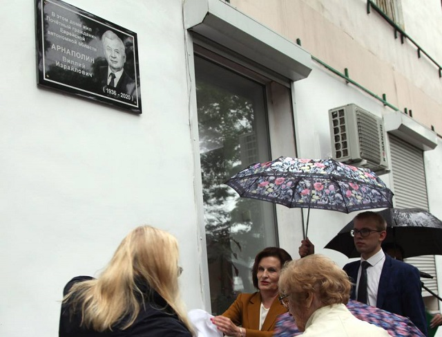 Память Почетного гражданина ЕАО Виллия Арнаполина увековечили мемориальной доской